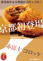Tokyotoさんのインパクト大の食欲を誘うコロッケ店頭ポスターを募集!(次点採用もありますへの提案