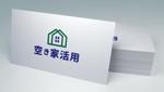 日本の空き家問題を解決する!『空き家活用株式会社』のロゴへの提案