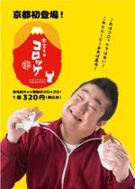 yuzuyuさんのインパクト大の食欲を誘うコロッケ店頭ポスターを募集!(次点採用もありますへの提案