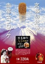 mizukisaさんのインパクト大の食欲を誘うコロッケ店頭ポスターを募集!(次点採用もありますへの提案
