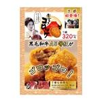RURU_YUKIさんのインパクト大の食欲を誘うコロッケ店頭ポスターを募集!(次点採用もありますへの提案
