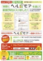 【ハガキDM】業界No.1 口コミサイト デザイン(表裏・カラー)への提案