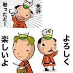 YukoHiwasaさんの既に確立されているキャラクターをアレンジしてのスタンプ作成ですへの提案