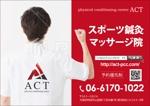 スポーツ鍼灸マッサージ院physical conditioning center ACTのチラシへの提案