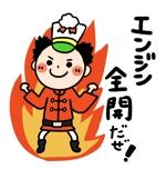 nenekoさんの既に確立されているキャラクターをアレンジしてのスタンプ作成ですへの提案