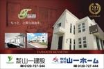 ハウスメーカー、不動産の野立て看板デザイン制作依頼への提案