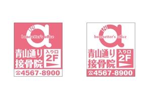 ikohs-designさんの接骨院の看板ロゴ制作への提案