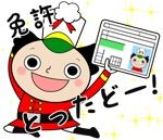 Musikyotoさんの既に確立されているキャラクターをアレンジしてのスタンプ作成ですへの提案