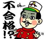 shibesoさんの既に確立されているキャラクターをアレンジしてのスタンプ作成ですへの提案