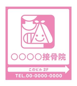 akiyamaさんの接骨院の看板ロゴ制作への提案