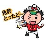 tomohiro1984さんの既に確立されているキャラクターをアレンジしてのスタンプ作成ですへの提案