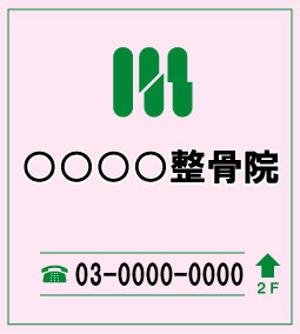 monjiroさんの接骨院の看板ロゴ制作への提案