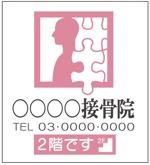 toshimichiさんの接骨院の看板ロゴ制作への提案