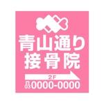 lin_eさんの接骨院の看板ロゴ制作への提案