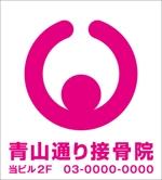 niconicoさんの接骨院の看板ロゴ制作への提案