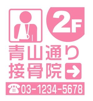 minakoさんの接骨院の看板ロゴ制作への提案