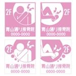 mw5150さんの接骨院の看板ロゴ制作への提案