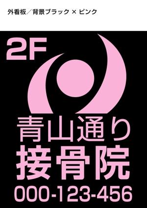 ___KOISAN___さんの接骨院の看板ロゴ制作への提案