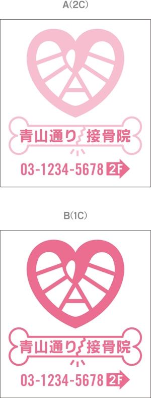 sakotenさんの接骨院の看板ロゴ制作への提案