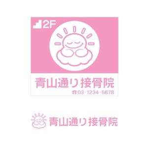 mismさんの接骨院の看板ロゴ制作への提案