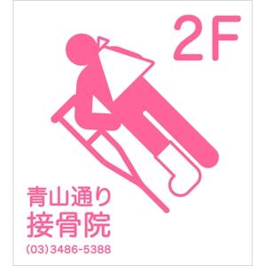yanayanaさんの接骨院の看板ロゴ制作への提案