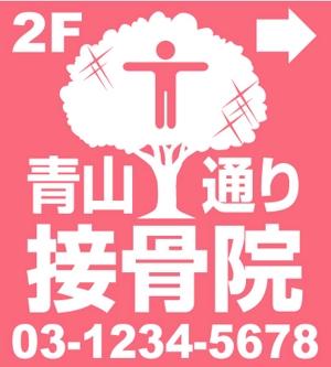 kumadadaさんの接骨院の看板ロゴ制作への提案