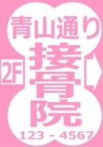 shinpeiさんの接骨院の看板ロゴ制作への提案