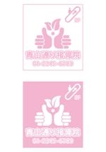 naruheatさんの接骨院の看板ロゴ制作への提案