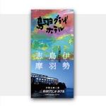 katsu56さんの旅館のパンフレットへの提案