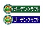 FISHERMANさんのエクステリアの販売・施工する会社のロゴの制作をお願いします。への提案