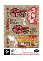 design-ichiba-helloさんの焼肉オードブルのチラシへの提案