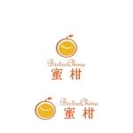 Yolozuさんの飲食店BistroChina蜜柑のロゴへの提案