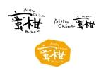 DD-Uさんの飲食店BistroChina蜜柑のロゴへの提案