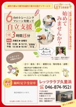 tsukiyamadesignさんの介護施設の折込チラシへの提案