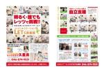 naganakaさんの介護施設の折込チラシへの提案