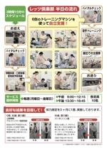 miyashita09さんの介護施設の折込チラシへの提案