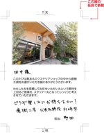 HiroyukiObinataさんのガーデン工事のお客様へのお礼状の雛形作成(ハガキ・両面)への提案