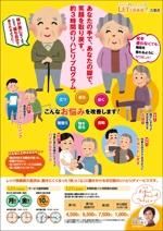 0371_aiさんの介護施設の折込チラシへの提案