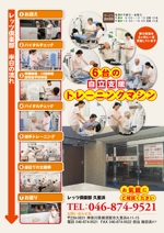 asakumokayaさんの介護施設の折込チラシへの提案