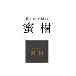 DOF2さんの飲食店BistroChina蜜柑のロゴへの提案