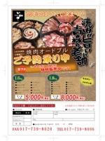 momokoさんの焼肉オードブルのチラシへの提案