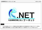 kometogiさんの社会保険労務士法人のロゴへの提案