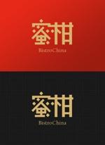 megcanadaさんの飲食店BistroChina蜜柑のロゴへの提案