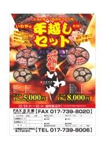 tatami_inu00さんの焼肉オードブルのチラシへの提案