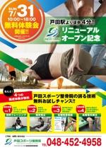 接骨院 『戸田スポーツ接骨院』 リニューアルオープンのチラシへの提案