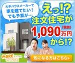 住宅・不動産会社 広告用バナー(20160731)への提案
