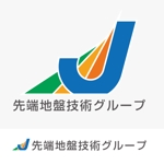一般社団法人「先端地盤技術グループ」のロゴへの提案