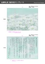 tomo_acuさんの会葬礼状のデザイン02**複数当選あり**への提案