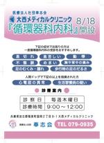 jintsu_さんの循環器内科開設のチラシへの提案