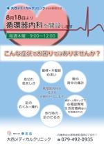 tomokawa530さんの循環器内科開設のチラシへの提案